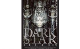 「エイリアン」の造形を産んだギーガーのドキュメンタリー『DARK STAR H・R・ギーガーの世界』BD&DVD 12・20発売