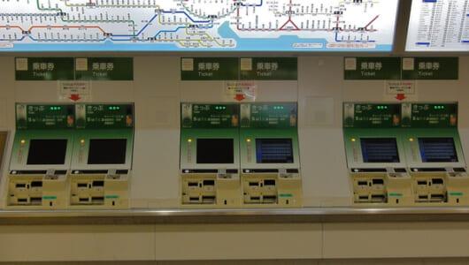 """""""料金""""で切符を選択するのは時代遅れ!? 日本の券売機の不便さを指摘したツイートが大反響"""