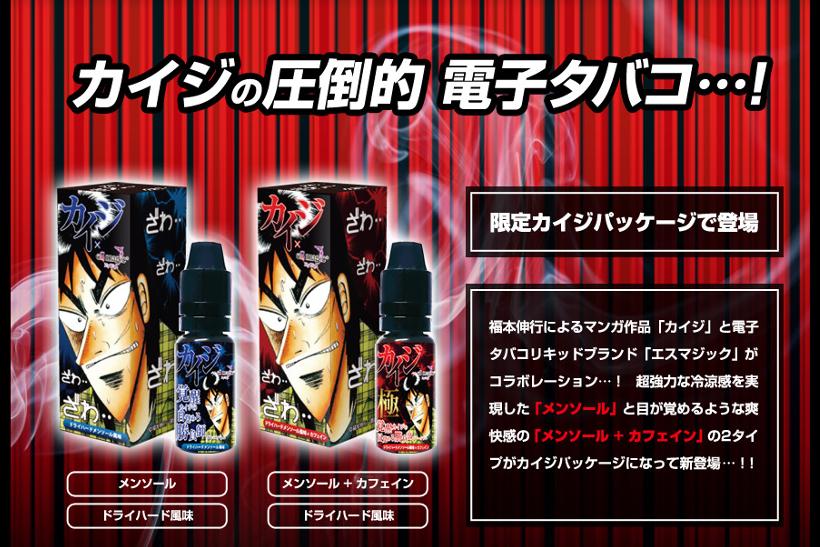 出典画像:「賭博黙示録カイジと電子タバコのコラボ!」エスマジック公式通販サイトより