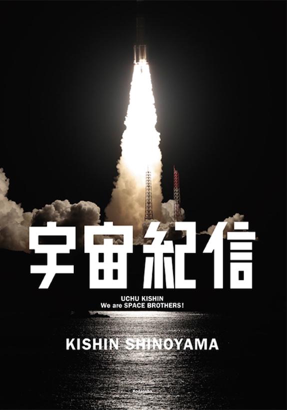 ↑写真家の篠山紀信がロケットの製造現場から打ち上げシーンまでを撮影。稀代のカメラマンがとらえた迫力ある写真約70点を収録している