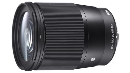 シグマが、待望のミラーレス用大口径広角レンズ「SIGMA 16mm F1.4 DC DN | Contemporary」を開発発表