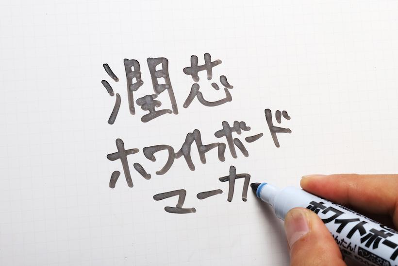 ↑特殊インクの性質か、乾燥するとグレーに近い色合いになる。視認性はあまり良くない