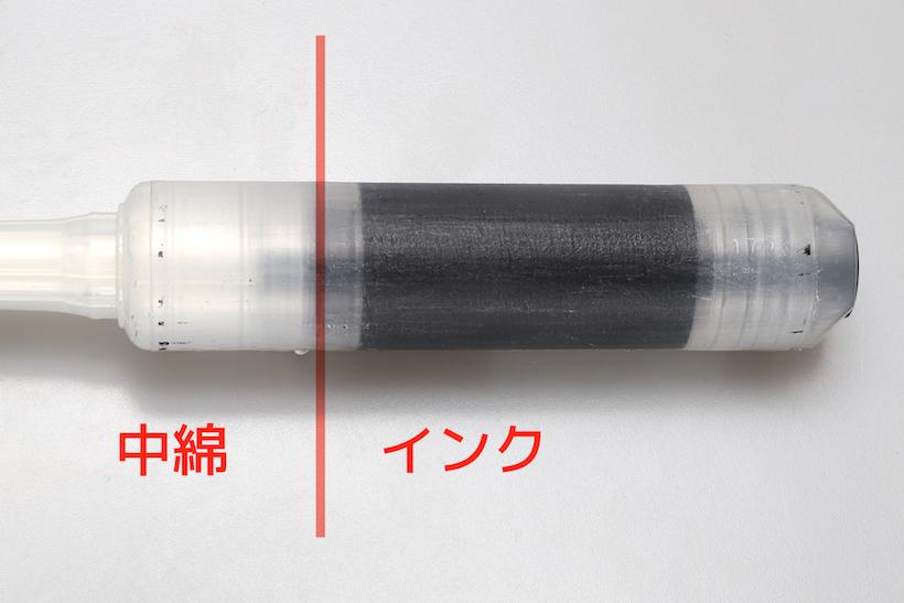 ↑未使用品のラベルを剥いた状態。インクと中綿が分かれているのが見える