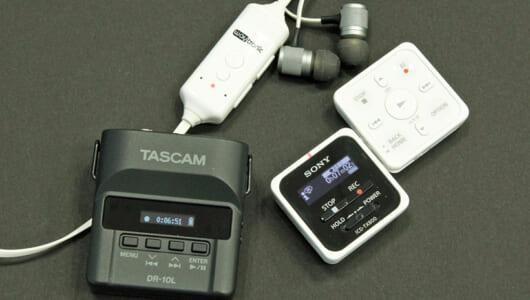 ICレコーダーは用途に応じて選ぶ時代! 一芸に秀でた個性派モデル3選