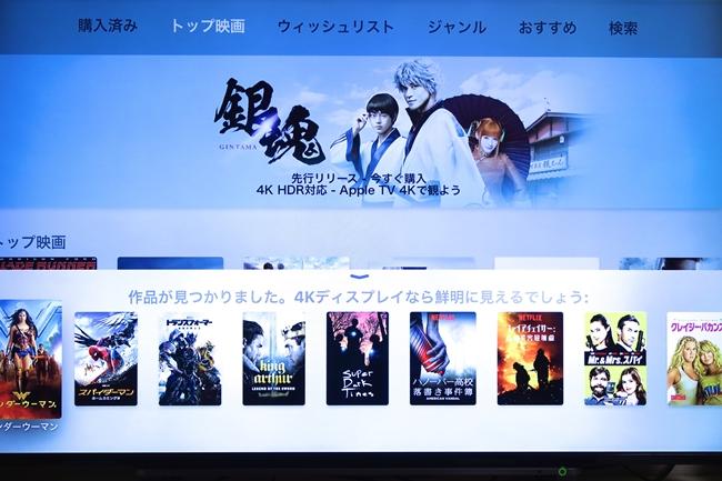 iTunes Movieだけでなく、Netflix上の4K配信作品も表示される。