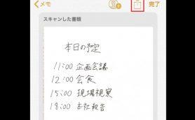 【iPhone】手書きメモをPDFで共有できる! 「メモ」アプリに追加された「スキャン機能」が有能