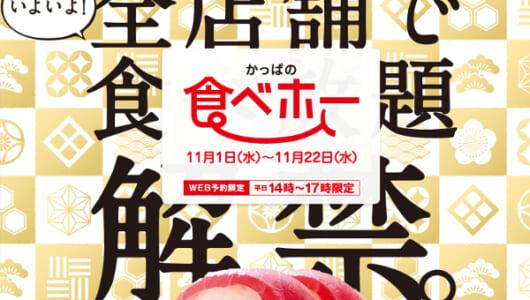 【本日スタート】かっぱ寿司の食べ放題がついに全店舗に!「有給取るしかない!」と期待の声