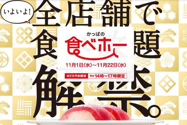 出典画像:かっぱ寿司公式サイトより