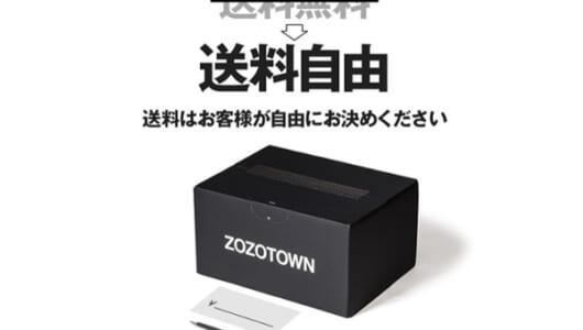 送料自由化のZOZOTOWNが発表した「都道府県別 平均送料ランキング」に納得の声