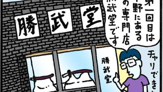 「シブすぎ専門店図鑑」第1回/奥深すぎる刀売買の世界