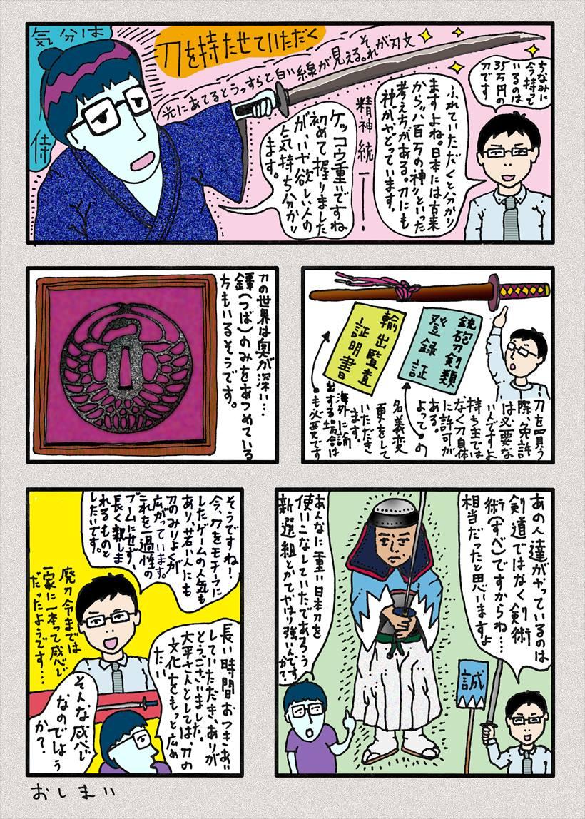 yoshimura1-3a_R