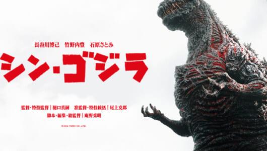 「それなりにザワザワした」音楽プロデューサー・北原京子が「シン・ゴジラ」の裏側を告白!