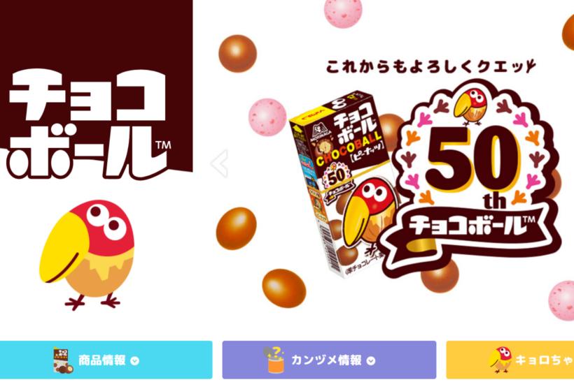 出典画像:「森永製菓 チョコボール」公式サイトより
