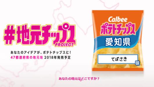 """「香川県は当然うどん味だよな?」 カルビー株式会社が""""地元ポテトチップス""""のアイデアを呼びかけ話題"""