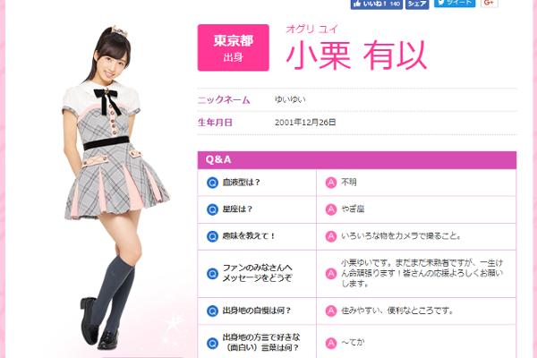 出典画像:AKB48 Team 8公式ホームページより