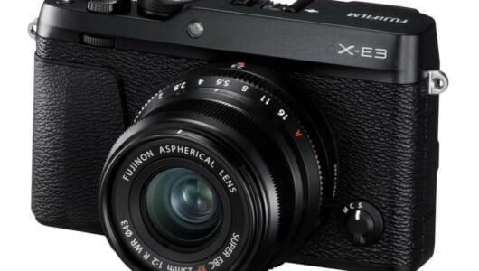 小型軽量ミラーレスに開放F2のコンパクトな広角レンズが付属する「富士フイルム X-E3 単焦点レンズキット」