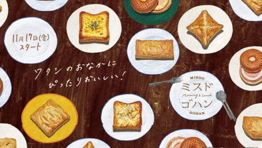 ミスタードーナツで「ミスドゴハン」発売開始! ネットからは「ありがたい!」「迷走してますわ…」と賛否両論の声