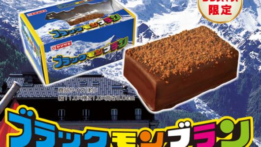 """九州の""""県民アイス""""がケーキになって登場!? 「ブラックモンブランケーキ」に大注目!"""
