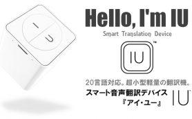 """画期的な音声翻訳デバイス! """"IU""""に集まった支援は目標金額の3000%以上!!"""