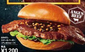 11月29日は「いい肉の日」! ロッテリアが発売する限定バーガーに「凄まじいはみだし具合」と肉好き歓喜