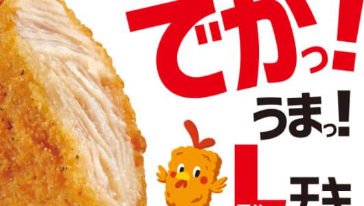 前代未聞の「Lチキ」にハマる人続出! コンビニの新作パン・ホットスナックで最も注目を集めた商品は?
