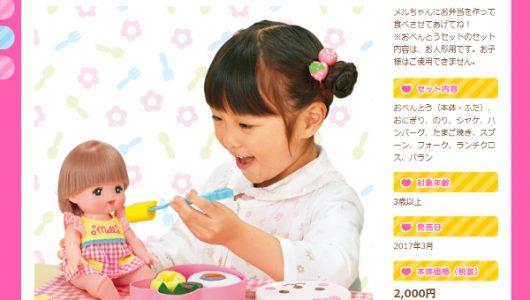 """メルちゃんシリーズが""""クリスマス商戦""""を一歩リード!? 変形する「トミカ」もランクインしたAmazon「おもちゃ」ランキング"""