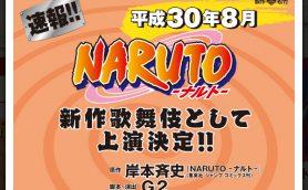 「違和感ないな」「ありがとう公式!」 歌舞伎版「NARUTO」上演決定に原作ファンから期待の声続出!!
