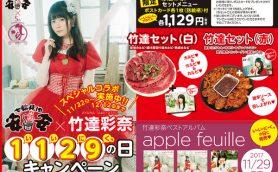 """誕生日には""""肉ケーキ""""でお祝い!? 女性声優・竹達彩奈と焼肉屋の異色コラボが話題"""