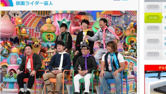 平成ライダー×昭和ライダーが夢の競演!? 「アメトーーク!」に登場したVTRに特撮ファン大興奮