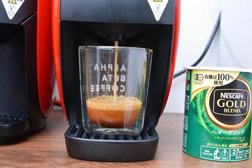 ↑最初に試したブラックコーヒーで抽出。やはり、瓶とスプーンで淹れる方法ではなかなか生まれない、豊かなクレマがいいですね