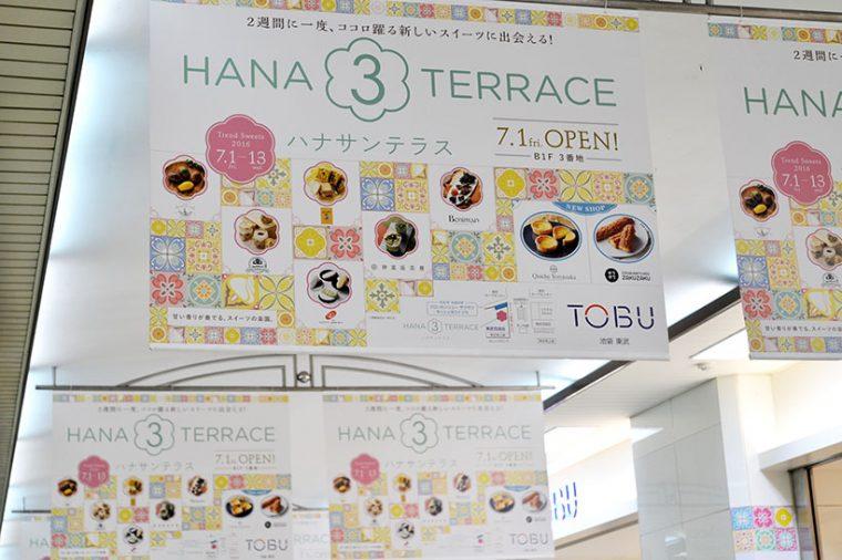 ↑「HANA 3 TERRACE」がオープンしたときの広告