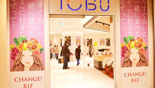 【デパ地下の最新事情】東武池袋店の新生デパ地下と限定ラーメン店に百貨店の未来を見た!
