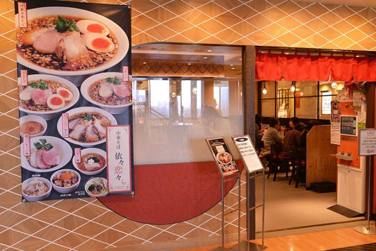 ↑中華そば 依々恋々。東武百貨店 池袋本店の13階「レストラン街スパイス」内にあります