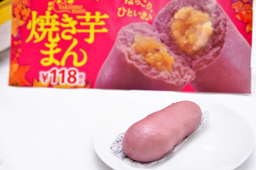 ↑焼き芋まん(118円)