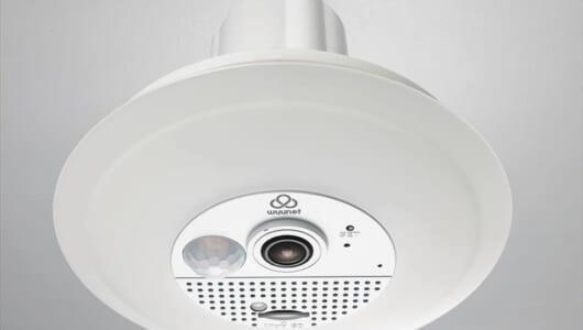 電球を入れ替えるだけで防犯完了! 屋内用ダウンライト型ネットワーク防犯カメラ「Kalay Home」