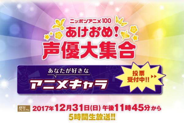 出典画像:「ニッポンアニメ100」特設サイトより