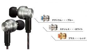 業界初! ノズルを変えて3種の金属の響きの違いを楽しめるハイレゾ対応イヤホン「SOLIDEGE 01/02 inner」