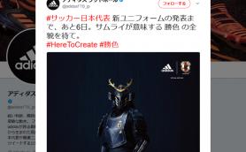 キーワードは「#勝色」!注目の日本代表新ユニフォーム、気になる画像が公開