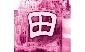 【ムー聖書の秘密】「田」はエデンの園を意味している!漢字に隠された聖書預言