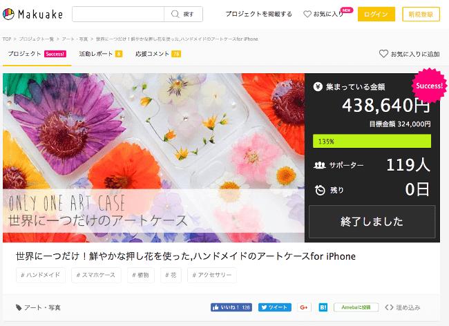 押し花を使ったスマホケースのプロジェクト。ハンドメイドのフラワーアートケースを、Makuake限定のデザインで販売するプロジェクトが、3回にわたって展開されました