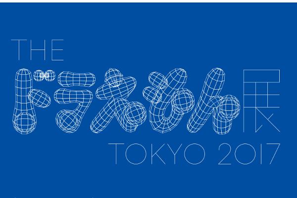 出典画像:「THE ドラえもん展 TOKYO 2017」公式サイトより
