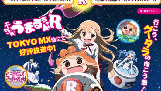 「うまるちゃん」フードがアニメ放送の度に爆売れ! Amazonランキングからおもちゃ市場を紐解く