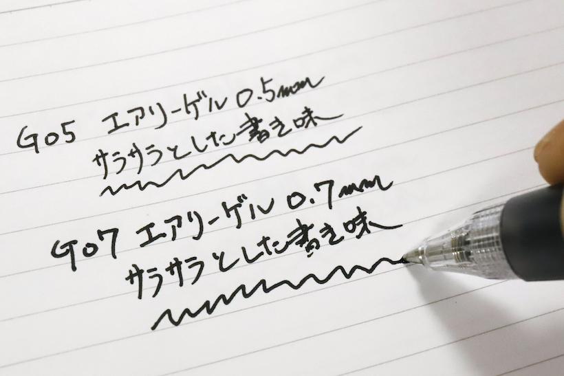 ↑インクたっぷりで黒々とした筆跡のエアリーゲル