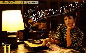 "LINE MUSICで聴ける! ギャランティーク和恵が選ぶ""秋の気分にひたれる歌謡曲""プレイリスト"