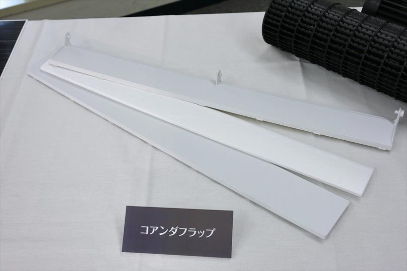 ↑「冷気が触れる部分の樹脂の肉厚を0.5mmまで薄くする必要があった」(石川氏)というコアンダフラップ