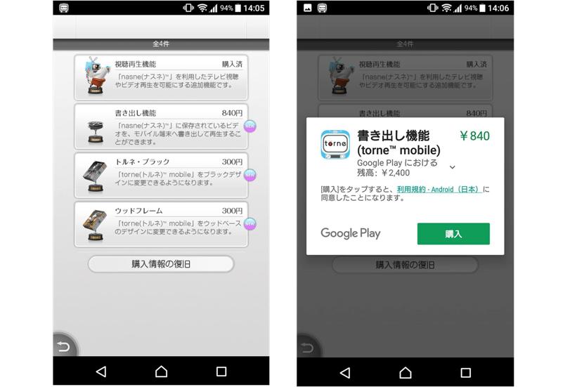 ↑「torne mobile」のアプリ内課金に「書き出し機能」(840円、買い切り)が追加されています