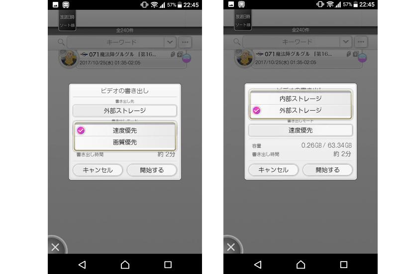 ↑「速度優先」「画質優先」の2通りから転送方法を選択。SDカード対応のスマホでは転送先を「外部ストレージ」にすることもできます