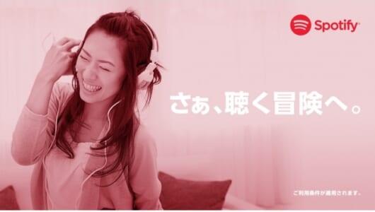 Spotifyの有料プランが月額980円から100円に! 上陸1周年を記念したお得なキャンペーンがスタート