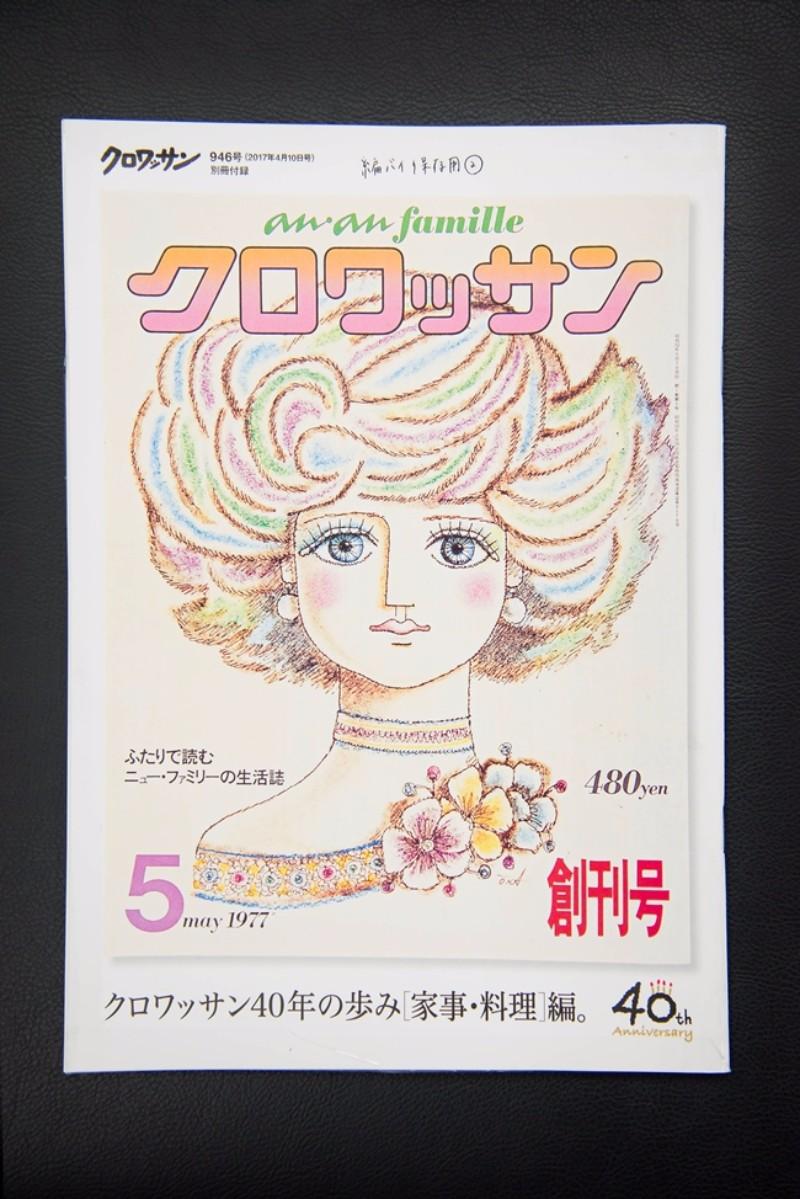 40周年記念で作られた、1977年春に発売された創刊号のダイジェスト版。表紙を見ると、「an・an」の別冊的な存在で登場したことがうかがえる。当時はマガジンハウスの前身である平凡出版からの刊行だった
