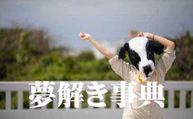 【ムー夢解き事典】吉を呼び込む動物たち――ネズミ・牛・馬の夢の意味